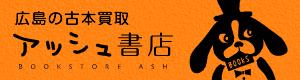 広島の古本買取アッシュ書店