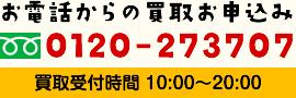 お電話からの買取申込0823-36-5330